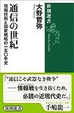 「通信の世紀: 情報技術と国家戦略の一五〇年史 (新潮選書)」販売ページヘ
