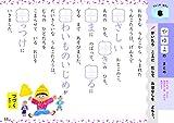 日本一楽しいひらがなドリル うんこひらがなドリル (うんこドリルシリーズ) 画像