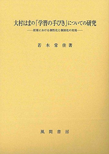 大村はまの「学習の手びき」についての研究の詳細を見る