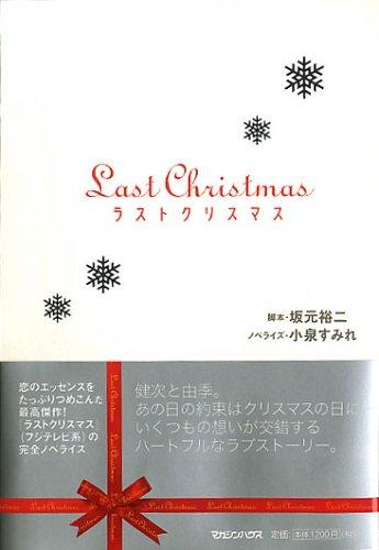 ラストクリスマスの詳細を見る