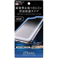 レイ・アウト iPhone7 Plus フィルム 背面保護フィルム TPU 光沢 耐衝撃 RT-P13FT/WBD