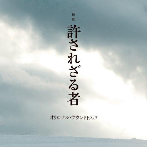 映画「許されざる者」オリジナル・サウンドトラック