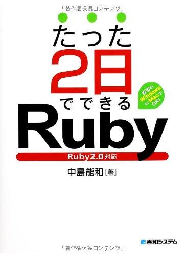 たった2日でできるRuby Ruby2.0対応の詳細を見る