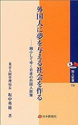 外国人に夢を与える社会を作る―縮小してゆく日本の外国人政策 (隣人新書 (08))