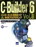 C++Builder6―コンポーネント活用ガイド&実践プログラミング〈Vol.8〉OpenGLプログラミング