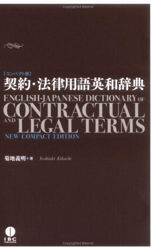 契約・法律用語英和辞典コンパクト版 English-Jpanese Dictionary of Contractual and Legal Terms: New Compact Edition