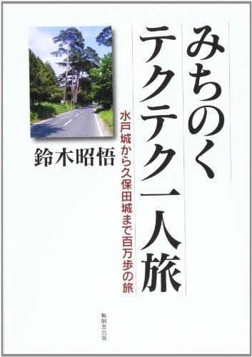 みちのくテクテク一人旅―水戸城から久保田城まで百万歩の旅