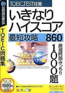 いきなりハイスコア 最短攻略860 (税込\1980 スリムパッケージ版)