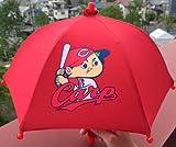 広島東洋カープ 赤い傘 マツダスタジアム 1日限定品