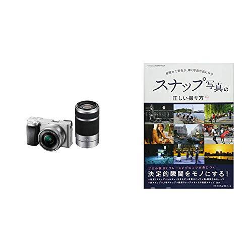 ソニー SONY ミラーレス一眼 α6400 ダブルズームレンズキット SELP1650 F3.5-5.6+SEL55210 F4.5-6.3 SEL55210 シルバー ILCE-6400Y S +スナップ写真の正しい撮り方 (Gakken Camera Mook)