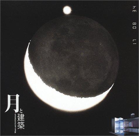 月と建築 (INAX BOOKLET)の詳細を見る
