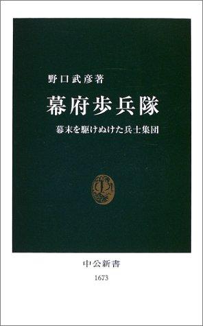 幕府歩兵隊―幕末を駆けぬけた兵士集団 (中公新書)