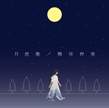 月恋歌「劇場版TRICK霊能力者バトルロイヤル」主題歌