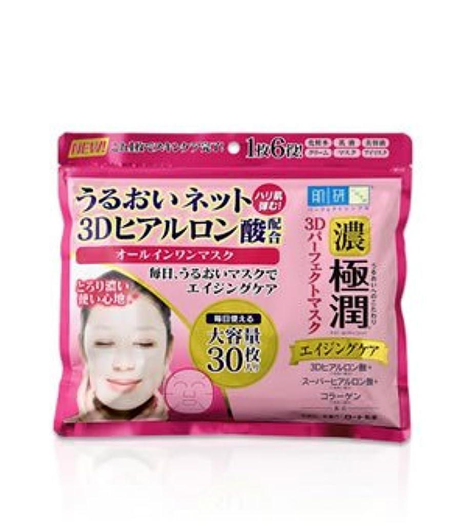 意気込み番号数学(ロート)肌研 極潤3Dパーフェクトマスク 30枚