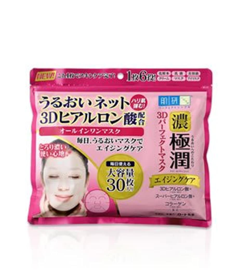 ピジン管理者南(ロート)肌研 極潤3Dパーフェクトマスク 30枚