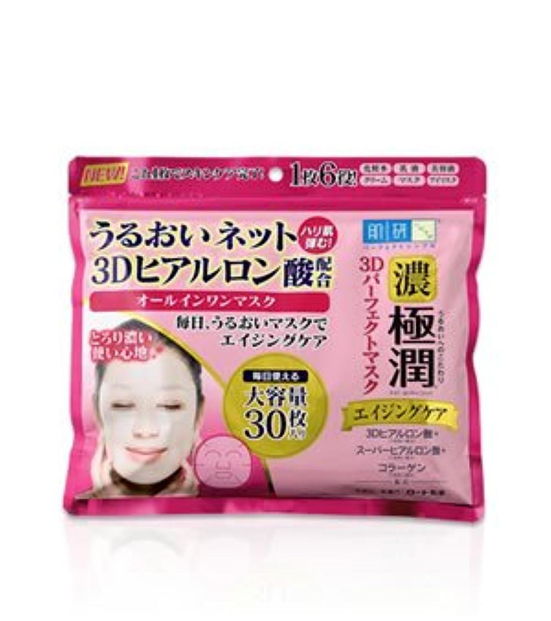 赤面インキュバス確実(ロート)肌研 極潤3Dパーフェクトマスク 30枚