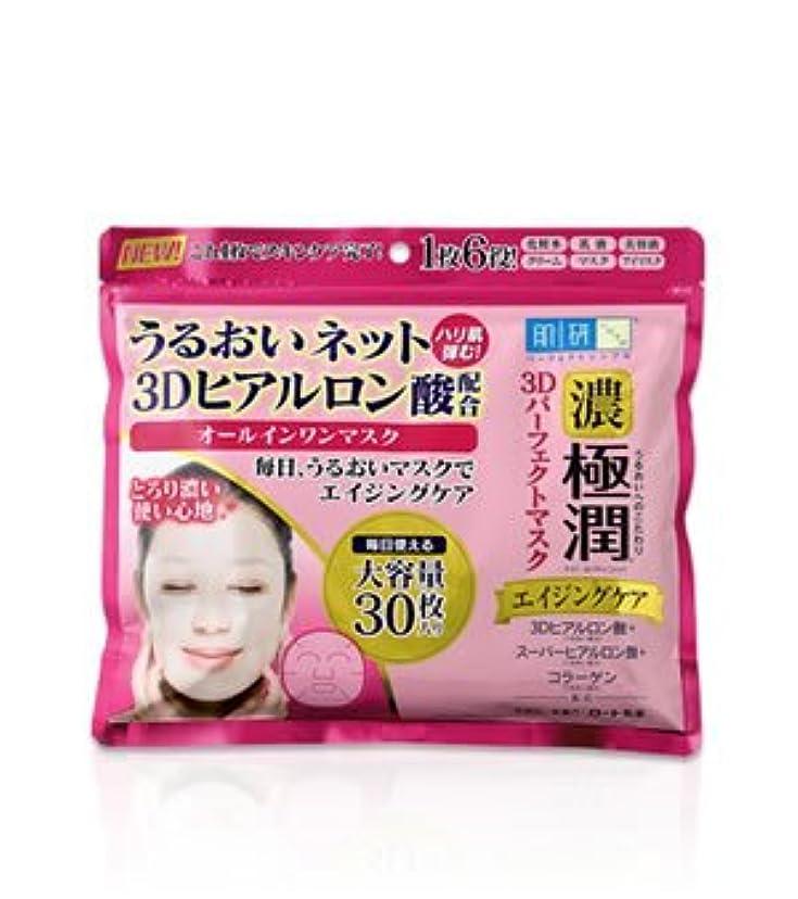 気分中にバンガロー(ロート)肌研 極潤3Dパーフェクトマスク 30枚