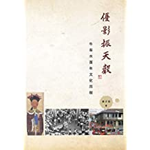 Youying Zhentiansheng: A Century of Singapore's Chinatown in Cultural and Historical Memory
