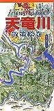 村松昭 散策絵図シリーズ12 天竜川散策絵巻 (村松昭 散策絵図シリーズ)