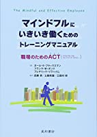 マインドフルにいきいき働くためのトレーニングマニュアル 職場のためのACT(アクセプタンス&コミットメント・セラピー)