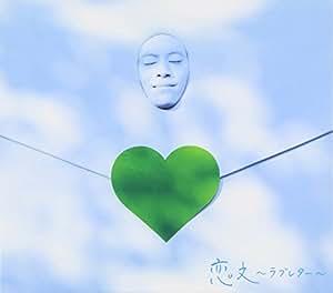 恋文~ラブレター~(初回限定盤)(DVD付)