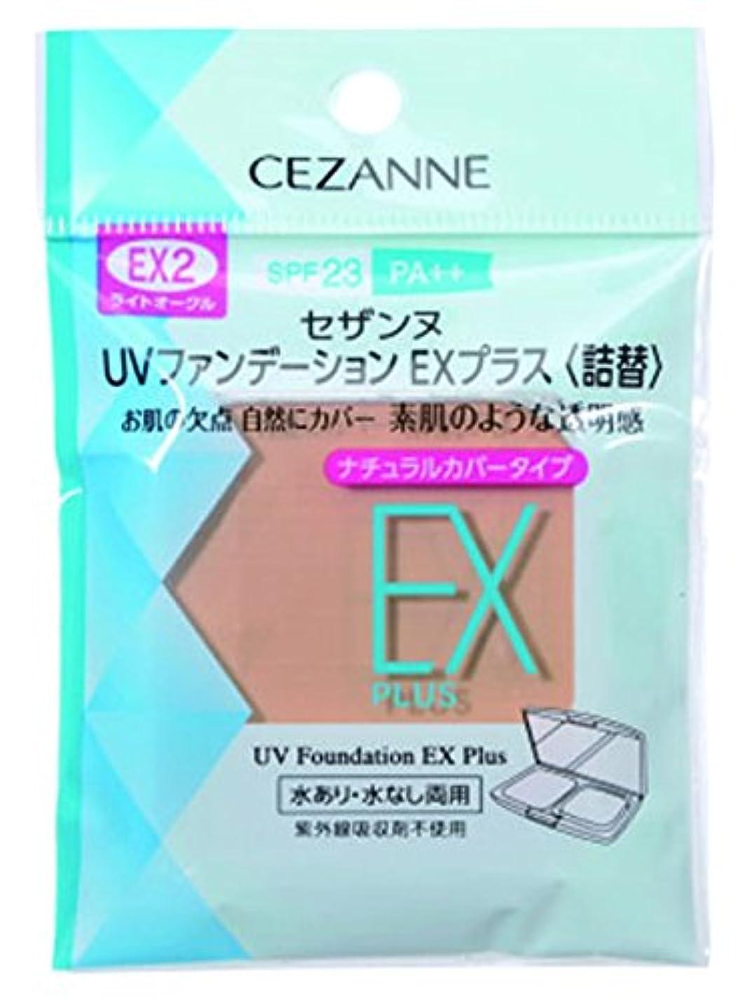 あなたはノート広範囲にセザンヌ UVファンデーションEXプラス 詰替EX2 ライトオークル 11g