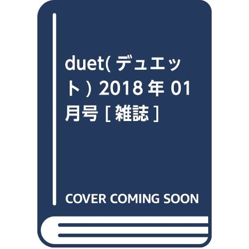 duet(デュエット) 2018年 01 月号 [雑誌]