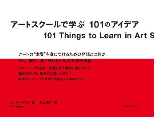アートスクールで学ぶ 101のアイデアの詳細を見る