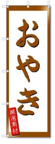 のぼり のぼり旗 おやき(W600×H1800)