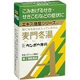 【第2類医薬品】「クラシエ」漢方麦門冬湯エキス顆粒A 8包 ×5