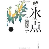 続氷点(下) (角川文庫)