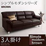 IKEA・ニトリ好きに。シンプルモダンシリーズ【BROWN】ブラウン ソファ3人掛け   ブラウン