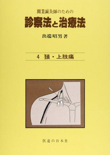 開業鍼灸師のための診察法と治療法 (4)