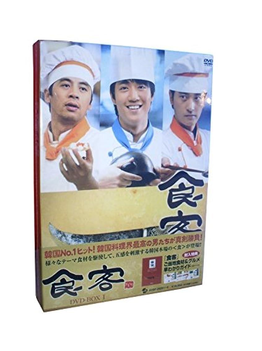 ラブ拒否風味食客 BOX I 2009 主演: キム?レウォン