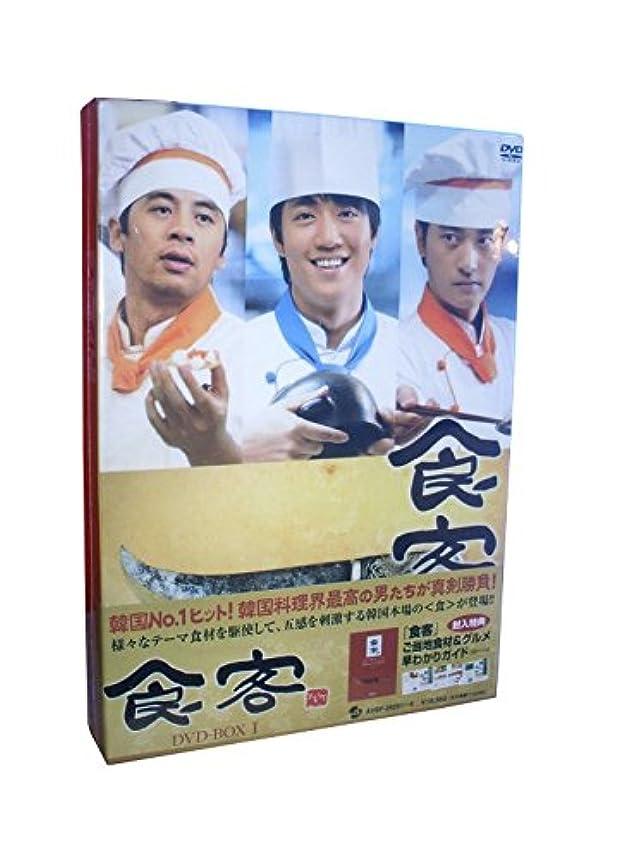 仲間、同僚から聞く同時食客 BOX I 2009 主演: キム?レウォン