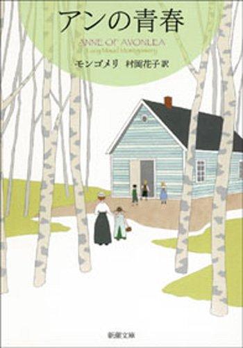 アンの青春―赤毛のアン・シリーズ2―(新潮文庫)の詳細を見る