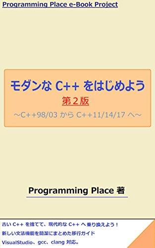 モダンな C++ をはじめよう 第2版: C++98/03 から C++11/14/17 へ