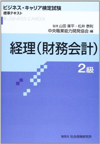 経理(財務会計)2級 (ビジネス・キャリア検定試験 標準テキスト)