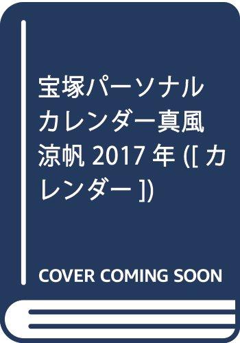 宝塚パーソナルカレンダー真風涼帆 2017年 ([カレンダー])