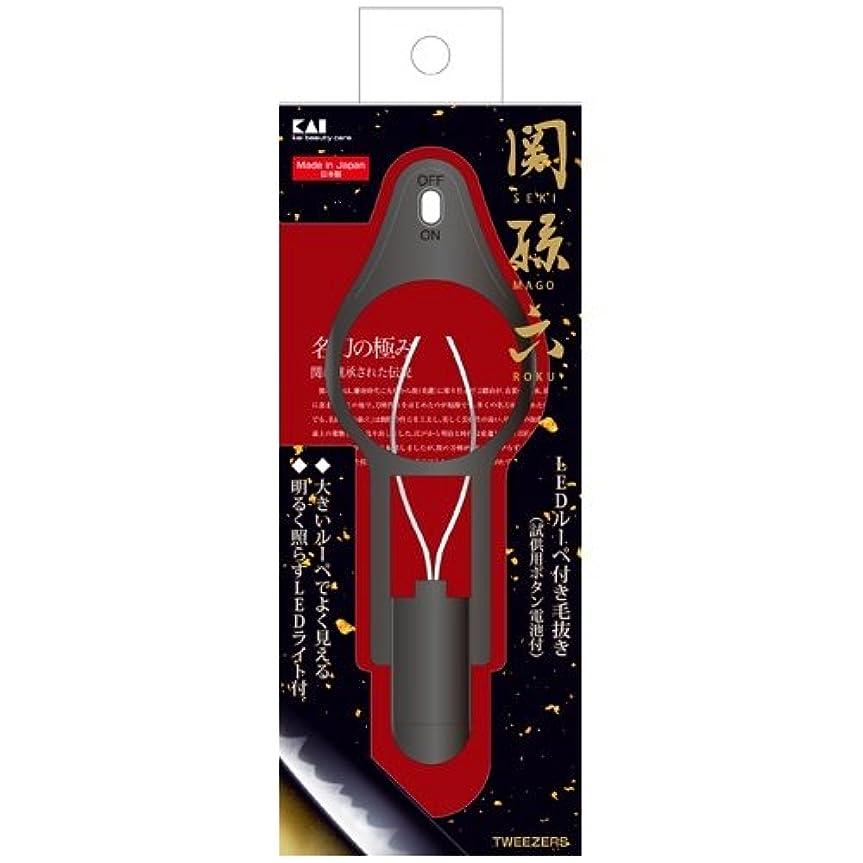 素晴らしさ組み込む近似関孫六 LEDルーペ付き毛抜き HC3541
