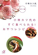 小林カツ代のすぐ食べられる!  おやつレシピ (講談社+α文庫)