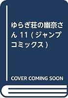 ゆらぎ荘の幽奈さん 11 (ジャンプコミックス)