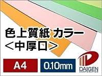 色上質紙 <中厚口> A4/100枚/色:銀鼠 012010_07