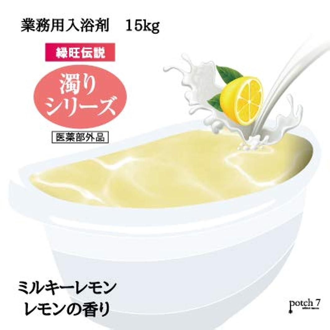 フィクション接ぎ木過敏な業務用入浴剤 濁り入浴剤「ミルキーレモン」15Kg(7.5Kgx2袋入)GYR-Y