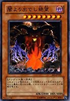 遊戯王カード 【 闇より出でし絶望 】 EE1-JP185-N 《エキスパートエディション1》