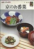京のお番菜 (カラーブックス (693))