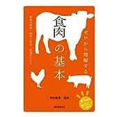 ゼロから理解する 食肉の基本: 家畜の飼育・病気と安全・流通ビジネス (すぐわかるすごくわかる!)