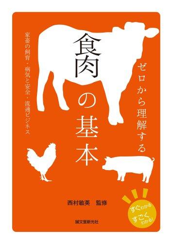 ゼロから理解する 食肉の基本: 家畜の飼育・病気と安全・流通ビジネス (すぐわかるすごくわかる!)の詳細を見る