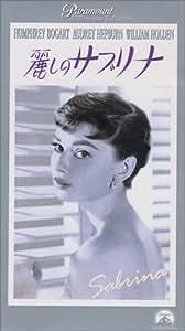 麗しのサブリナ【字幕版】 [VHS]