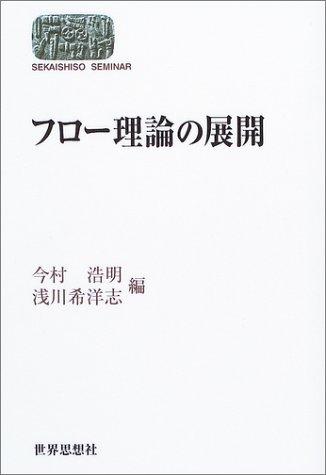 フロー理論の展開 (Sekaishiso seminar)の詳細を見る